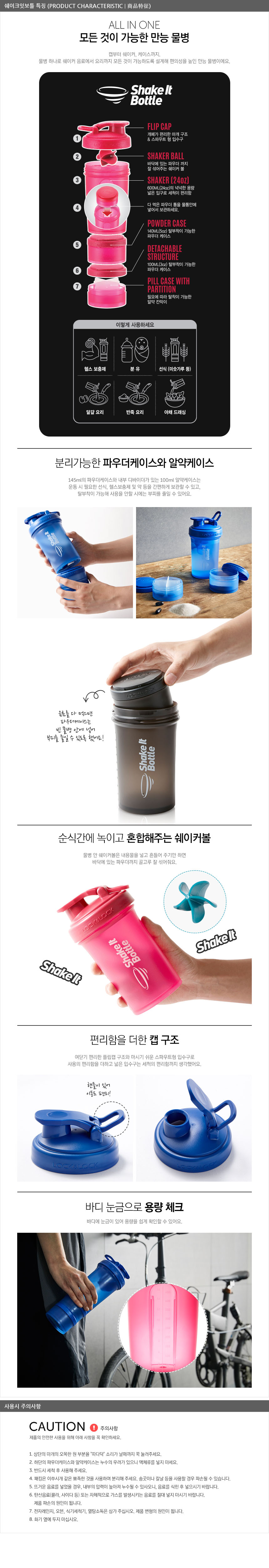 Locklock Onetouch Mixer Pro Shaker Tong Mixed Grain Powder Tucker One Touch Food Container 690ml With Seller Information