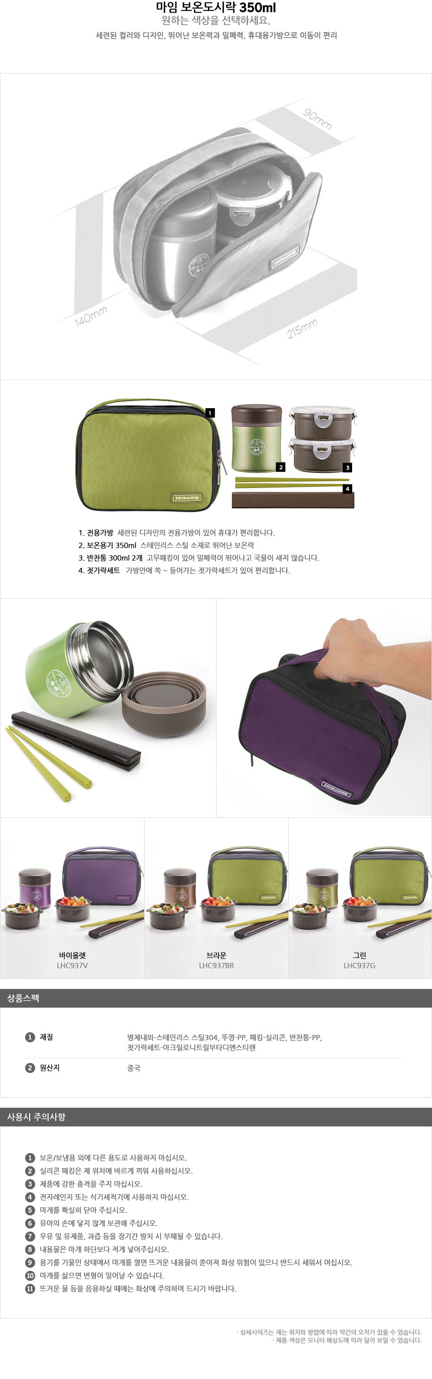 Locklock Hot And Cool Vivid Lunch Box 400ml Lhc3070 11street Seasoning Case Liquid 300ml Hte310 Seller Information